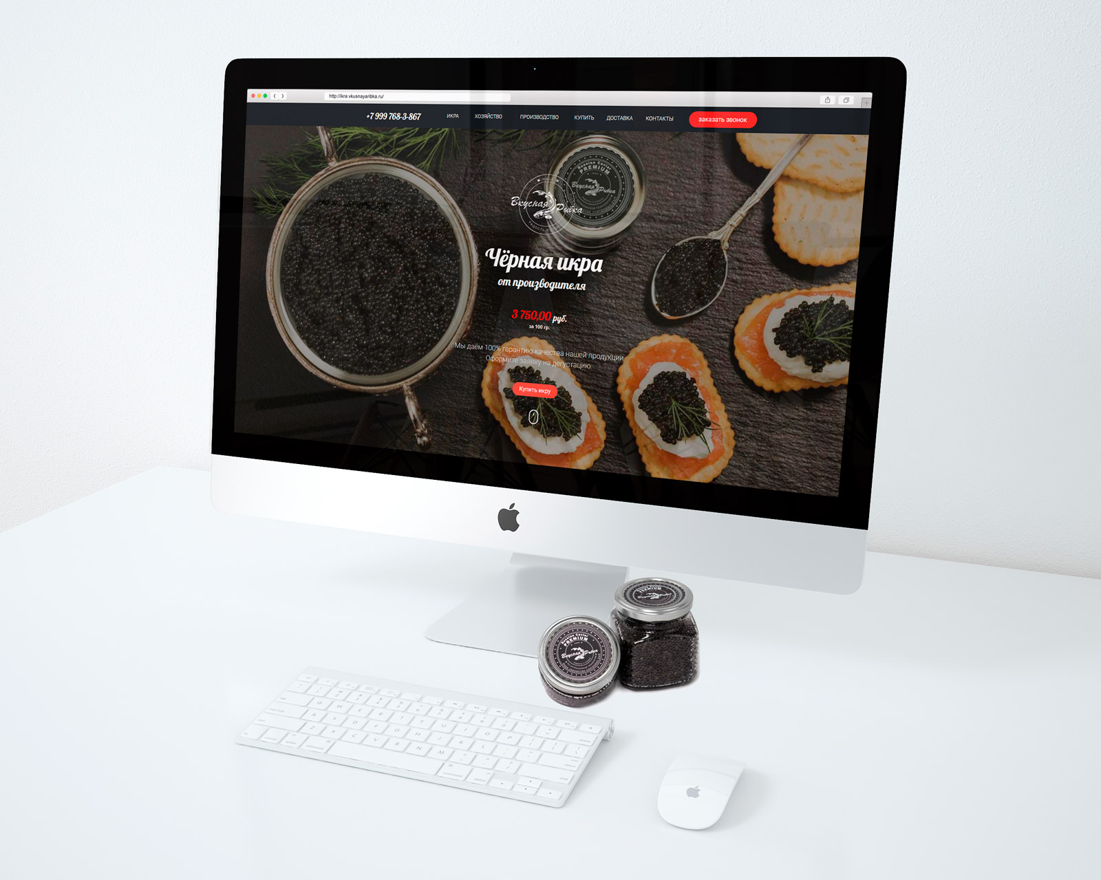 Сайт по продаже чёрной икры