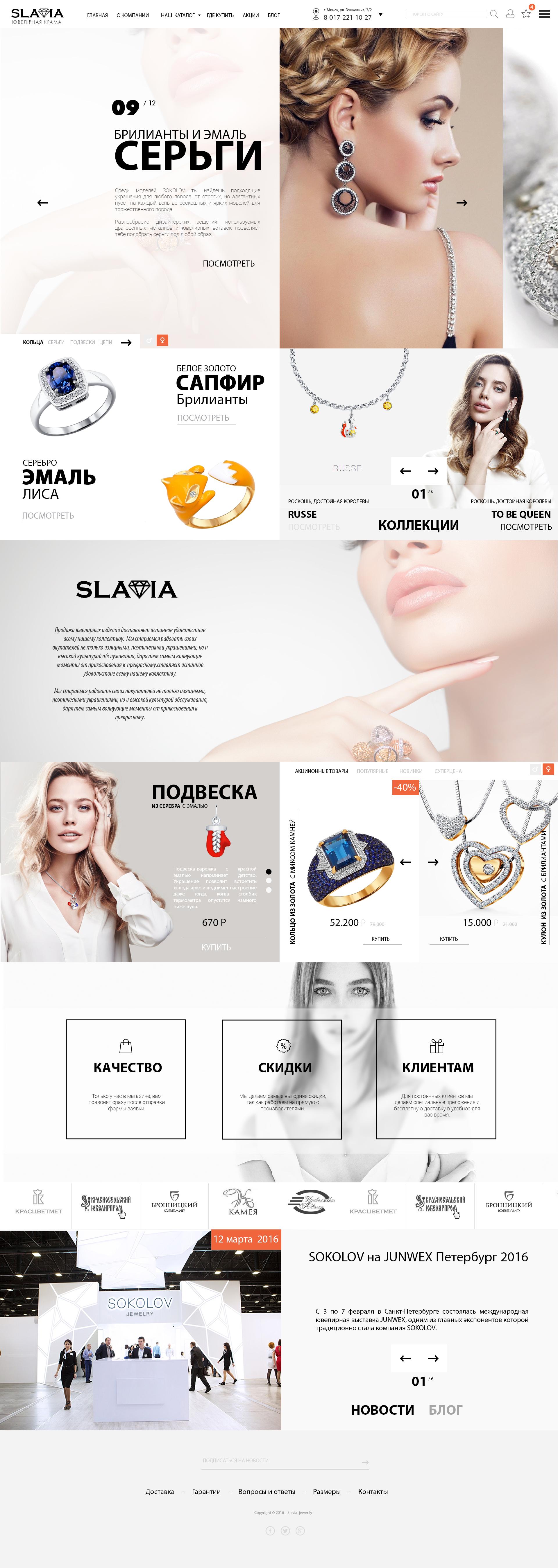 Дизайн ювилирного сайта