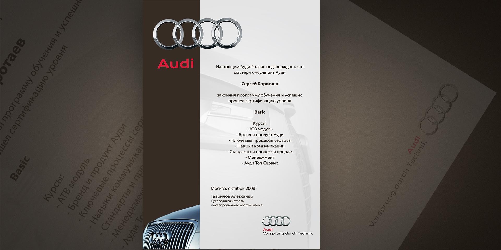 Сертификат для AUDI
