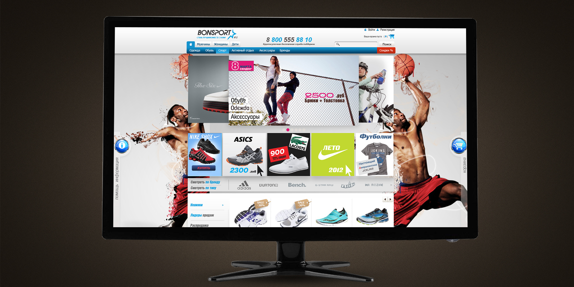 Дизайн для сайта Bonsport