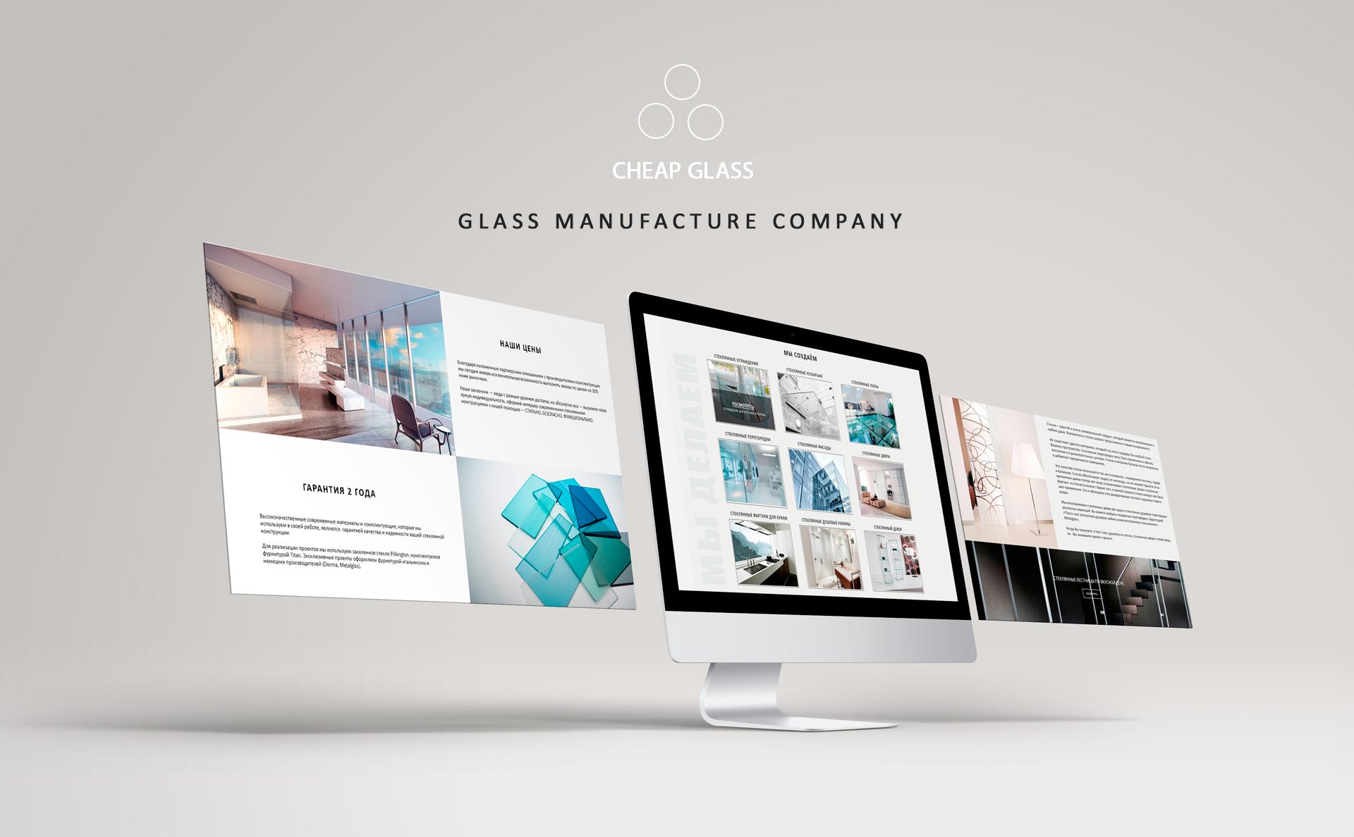 Сайт компании CheapGlass