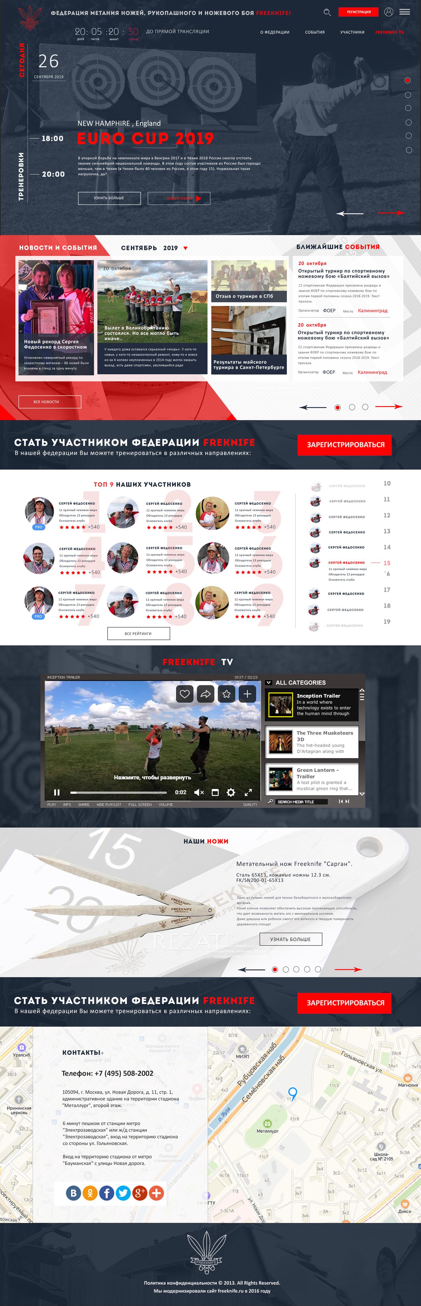 Дизайн сайта для фередрации метания ножей