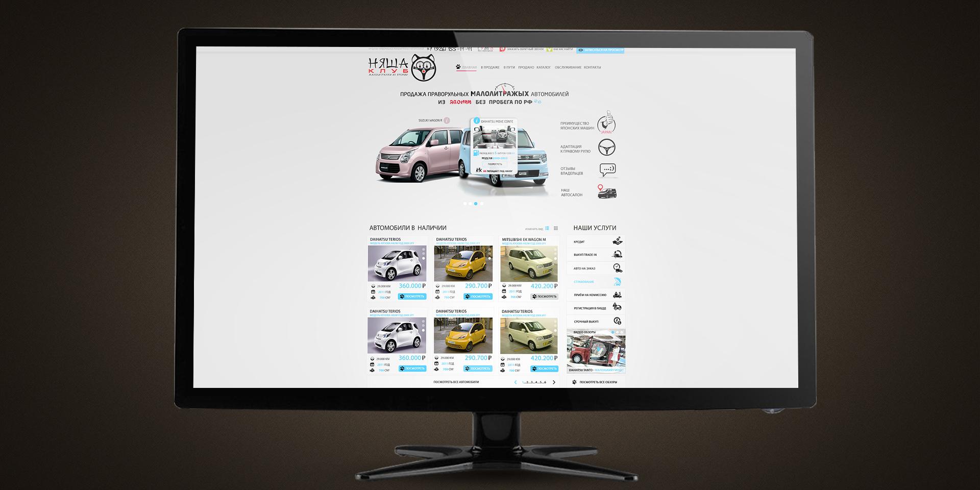 Дизайн Сайта и логтипа  для автосалона