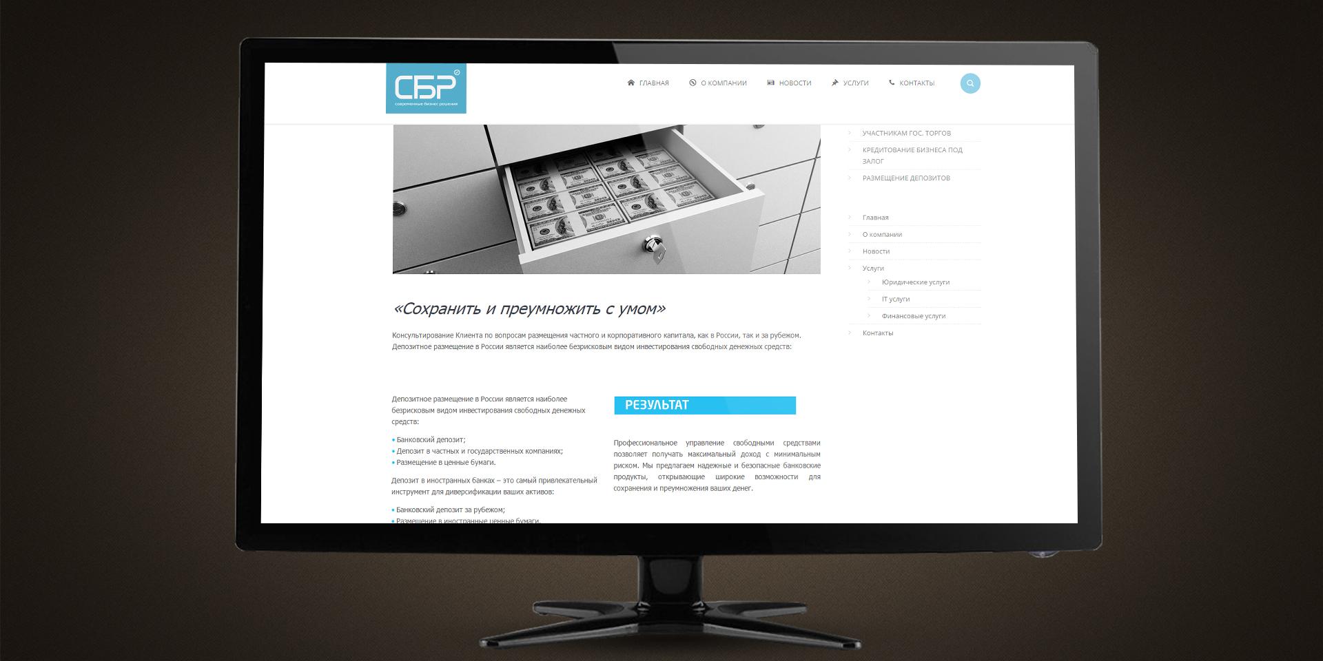 Сайт для компании СБР