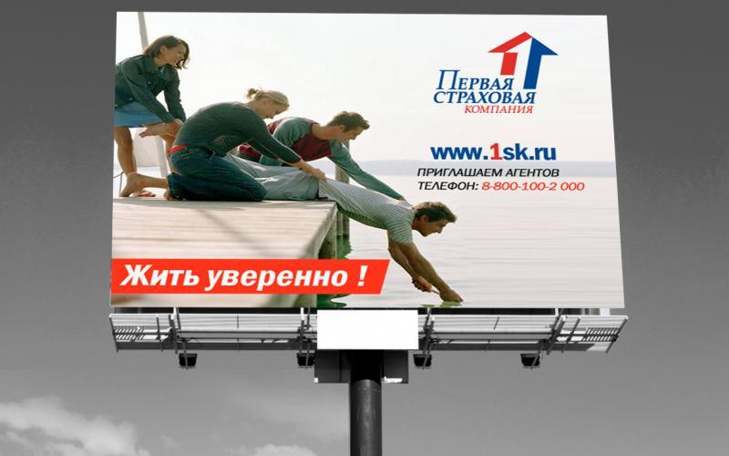 Дизайн рекламы для Первой Страховой Компании