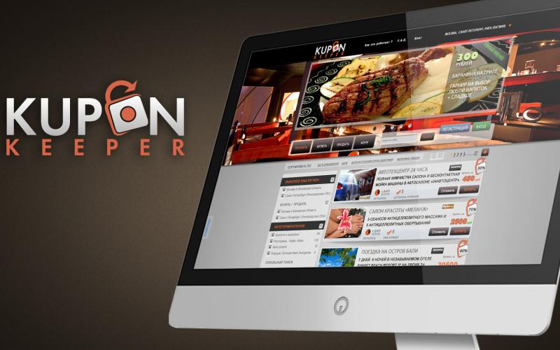 Дизайн купонного сайта Kupon Keeper