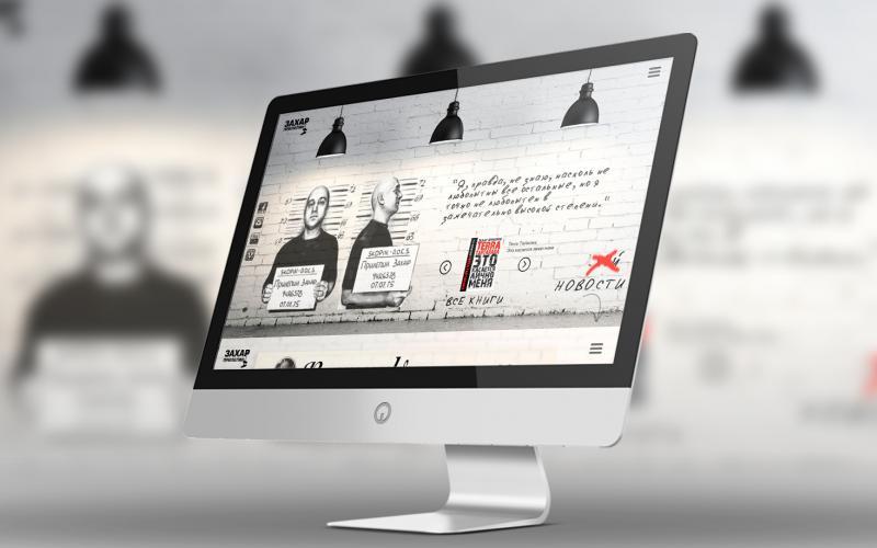 Дизайн сайта для Захара Прилепина
